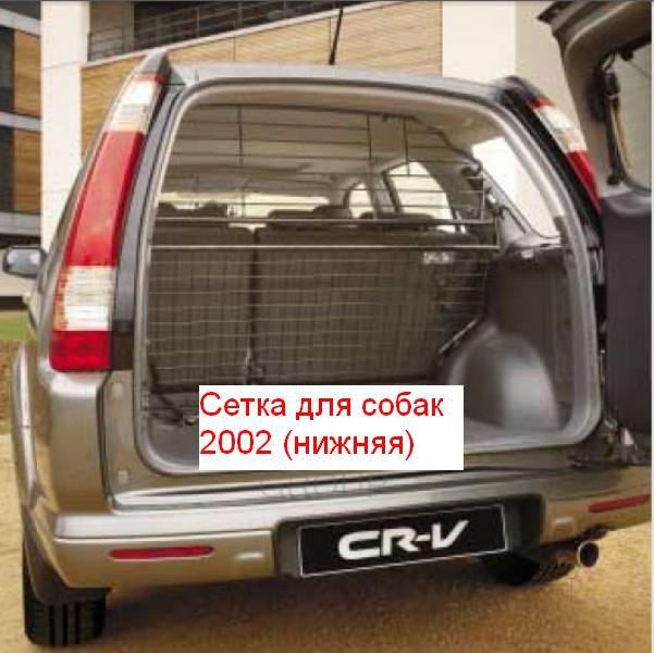 Решетка багажника